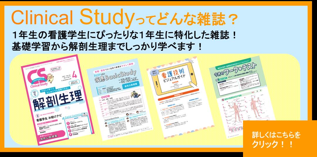 『Clinical Study』年間定期購読のご案内画像4