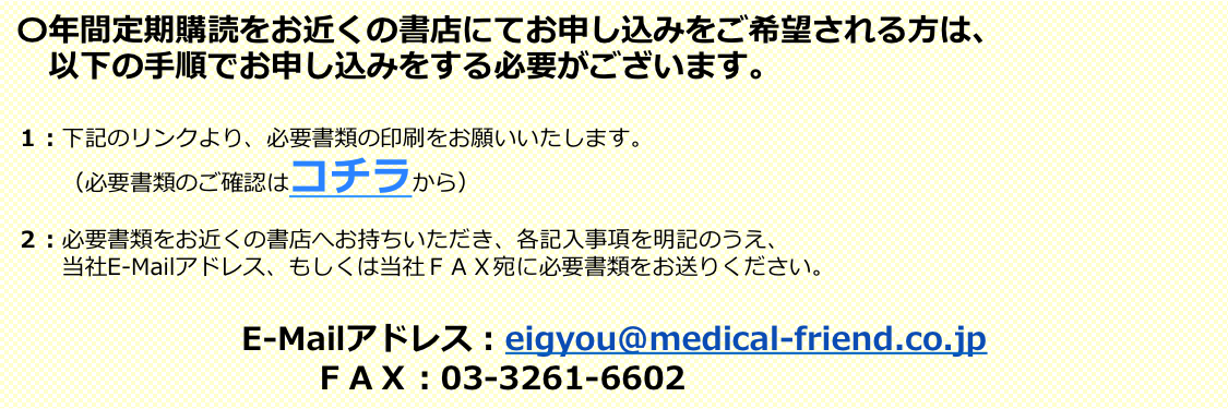 『Clinical Study』年間定期購読のご案内画像9