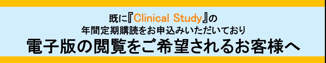 『Clinical Study』年間定期購読のご案内画像14