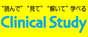 Clinical Studyのご案内